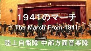 """「1941のマーチ」」""""The March From 1941""""  陸上自衛隊 中部方面音楽隊 『世界津波の日制定記念コンサート』"""