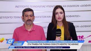 Το «κανόνι» της Thomas Cook και το «φέσι» στην ελληνική αγορά - Ώρα Ελλάδος 07:00 | OPEN TV