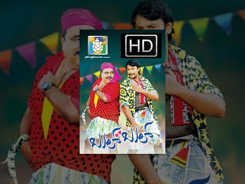 Kannada New Movies Full 2016 |BulBul | Darshan, Rachita Ram.