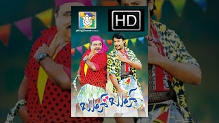 Kannada New Movies full 2014 |BulBul | Darshan, Rachita Ram.