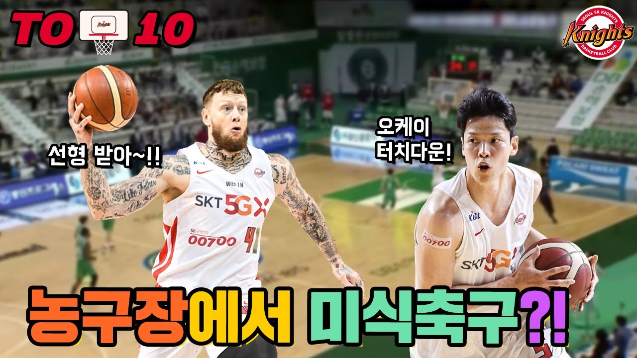 농구공으로 미식축구하는 SK 클라쓰 ㄷㄷㄷ / TOP 10 PLAY