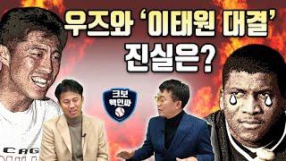 손혁 감독①이 말하는 오해와 진실 #92황금학번#공주유지#애처가캐디