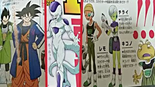 Goku&Vegeta's new outfits, Frieza designs and 3 new characters reveal  Super's Movie new information