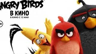 [МОФ] Angry Birds в кино (Мнение О Фильме)