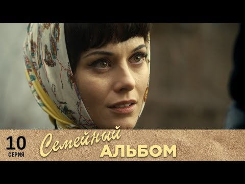 Семейный альбом | 10 серия | Русский сериал