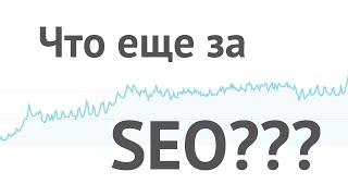 SEO = бесплатные просмотры для видео. Оптимизируем YouTube ролики для поисковиков
