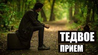 ТЕДВОЕ - ПРИЕМ (Official Video)