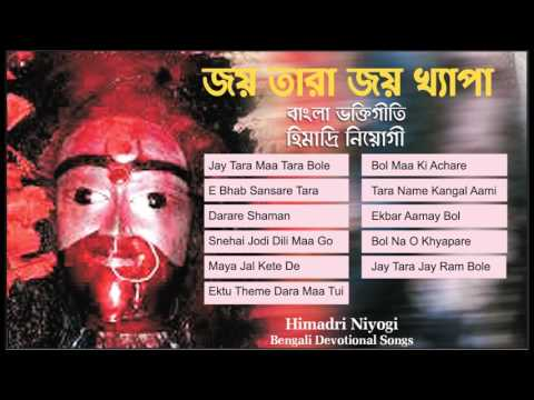Himadri Niyogi | Bengali Devotional Songs | Shyama Sangeet | Kali Songs | Tara Mayer Gaan