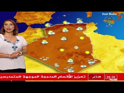 أحوال الطقس في الجزائر ليوم الخميس 22 أوت 2019