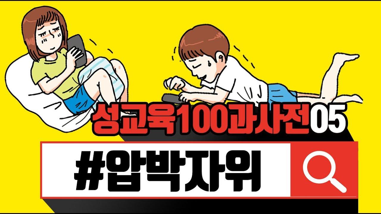 [성교육100과사전]05_압박ㅈr위