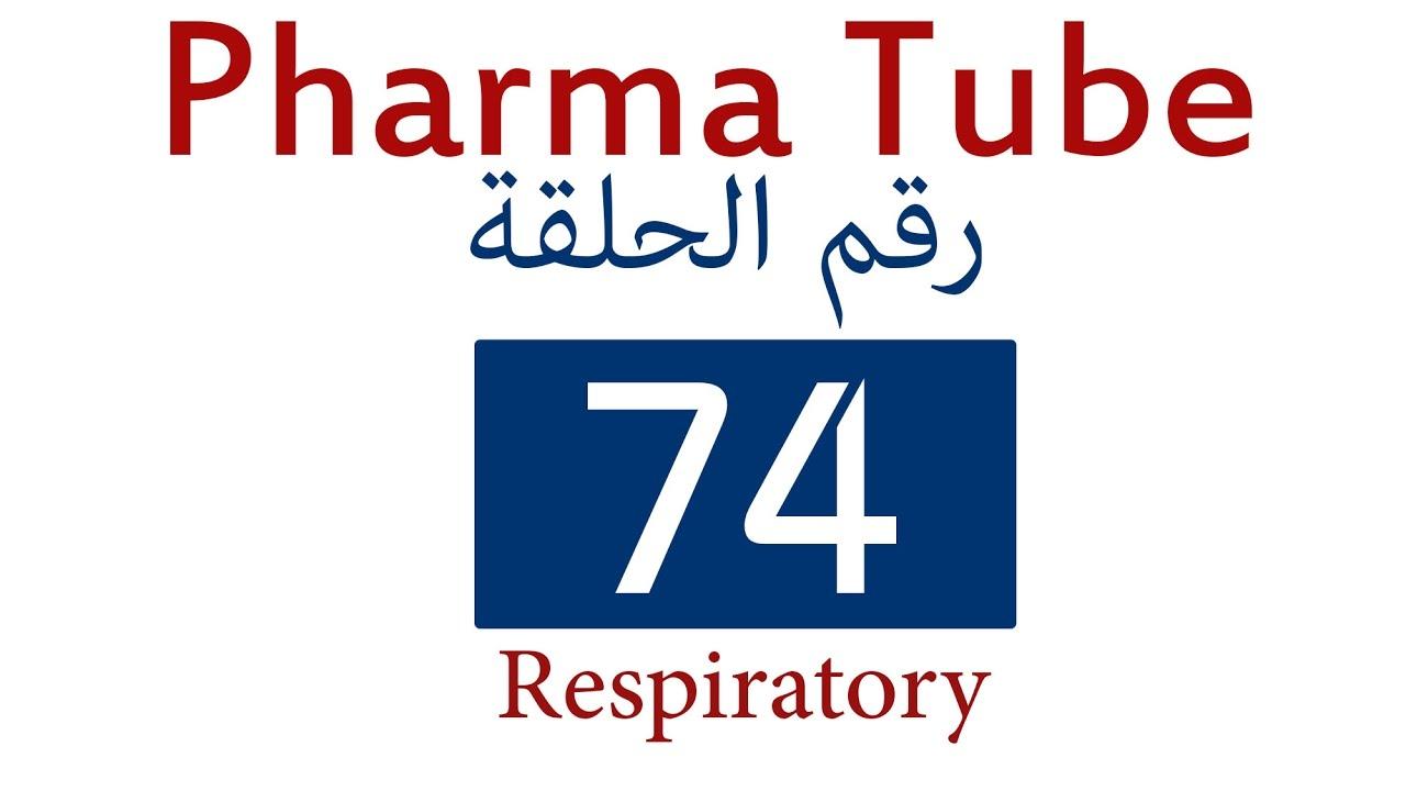 af79f7ff7 Pharma Tube - 74 - Respiratory - 1 - Asthma [HD] | playertube - Youtube  Auto Search Videos