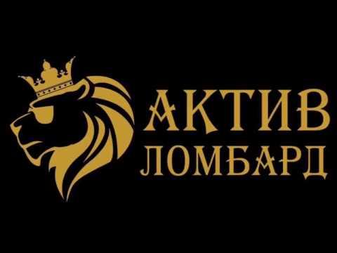 """ТОО """"АКТИВ ЛОМБАРД"""" Астана"""