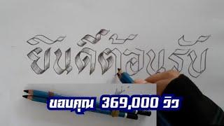 """เขียนตัวอักษรแบบริบบิ้นด้วยดินสอประกบคู่แบบง่ายๆ """"ยินดีต้อนรับ""""calligraphy thai"""
