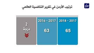 تراجع ترتيب الأردن في مؤشر التنافسية العالمية درجتين للعام الحالي - (28-9-2017)