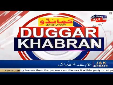 Top Jammu & Kashmir Headlines   ڈگر خبران   News18 Urdu