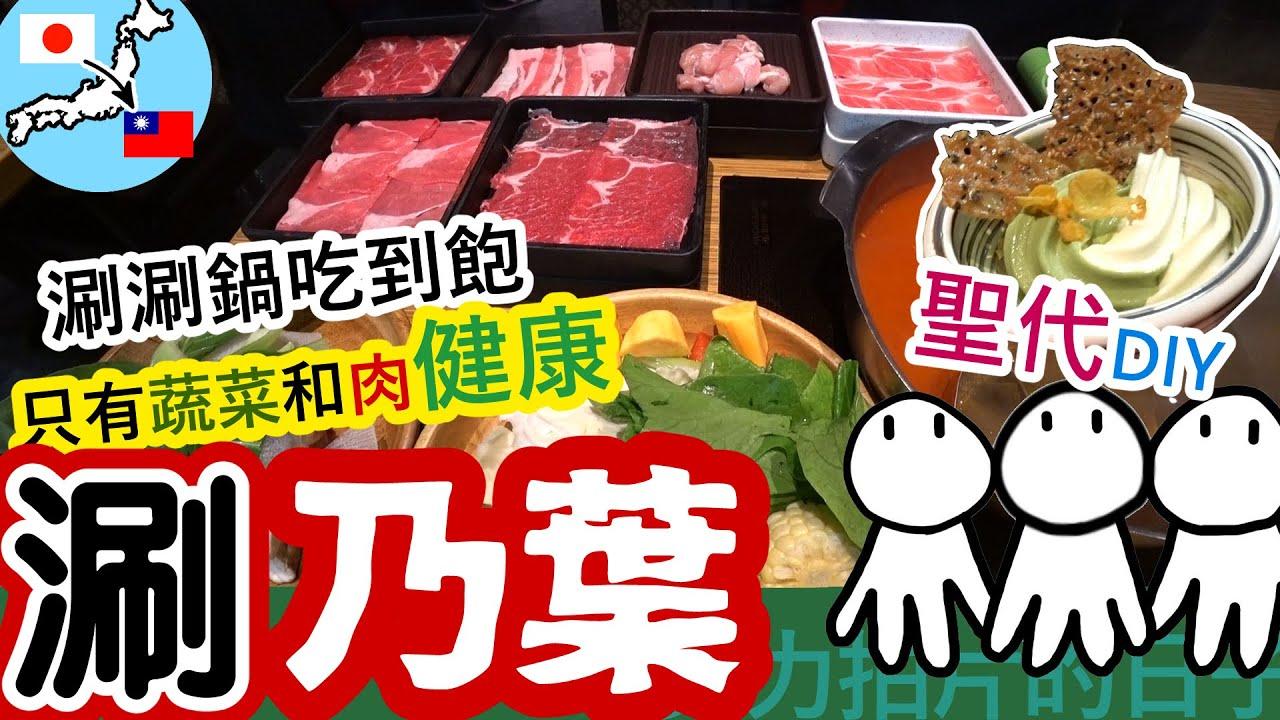 DIY聖代!!【涮乃葉】三個人吃了16盤肉  </p> </div><!-- .entry-content --> </article><!-- #post-6732 -->  <nav class=