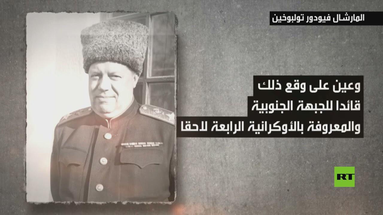 القائد السوفيتي البارز المارشال فيودور تولوبوخين  - نشر قبل 18 دقيقة