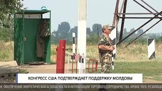Конгресс США подтверждает поддержку Молдовы