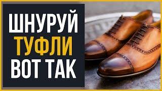Как Зашнуровать Туфли | Руководство RMRS