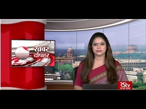 Hindi News Bulletin   हिंदी समाचार बुलेटिन – November 01, 2019 (1:30 pm)