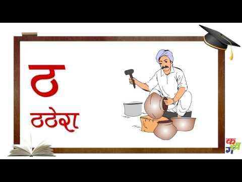 Learn Hindi Alphabets Apps On Google Play