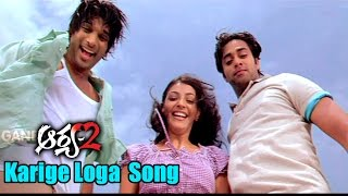 Video Arya 2 Songs - Karige Loga - Allu Arjun, Kajal Aggarwal, Navdeep - Ganesh Videos download MP3, 3GP, MP4, WEBM, AVI, FLV Agustus 2018