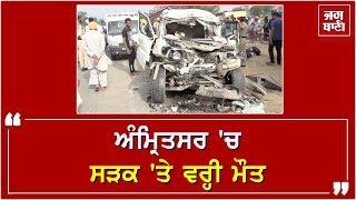 Amritsar Road accident ਦੀਆਂ ਦਰਦਨਾਕ ਤਸਵੀਰਾਂ, ਦੇਖ ਕੇ ਖੜ੍ਹੇ ਹੋ ਜਾਣਗੇ ਰੌਂਗਟੇ