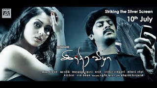 Indira Vizha Tamil Full Movie | Srikanth | Namitha |  Viviek | Star Movies