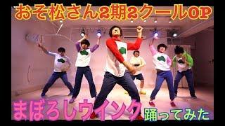 【PMPPSH】六つ子6人がおそ松さん2期2クール目OP踊ってみた【オリジナル振付】