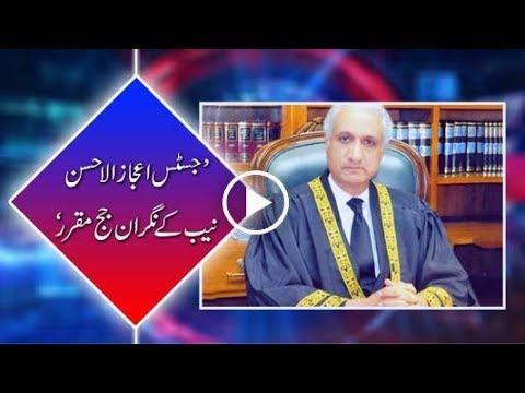 Justice Ijazul Ahsan to oversee implementation of Panama case judgment