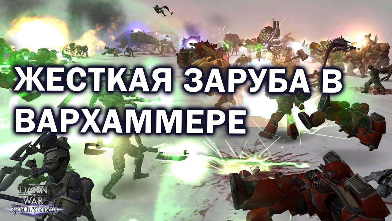ЖЕСТКАЯ ЗАРУБА Космодесанта, Хаоса, Тау и других фракций в Warhammer 40.000: Dawn of War: Soulstorm