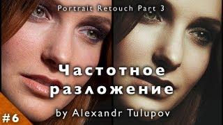 # 6 Saduint | Portrait Retouch Part 3 | Частотное разложение