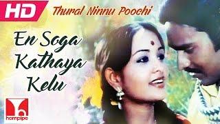 En Soga Kathaya Kelu | ILAYARAJA HITS | THURAL NINNU POOCHI | Full HD | K. Bhagyaraj, Sulakshana