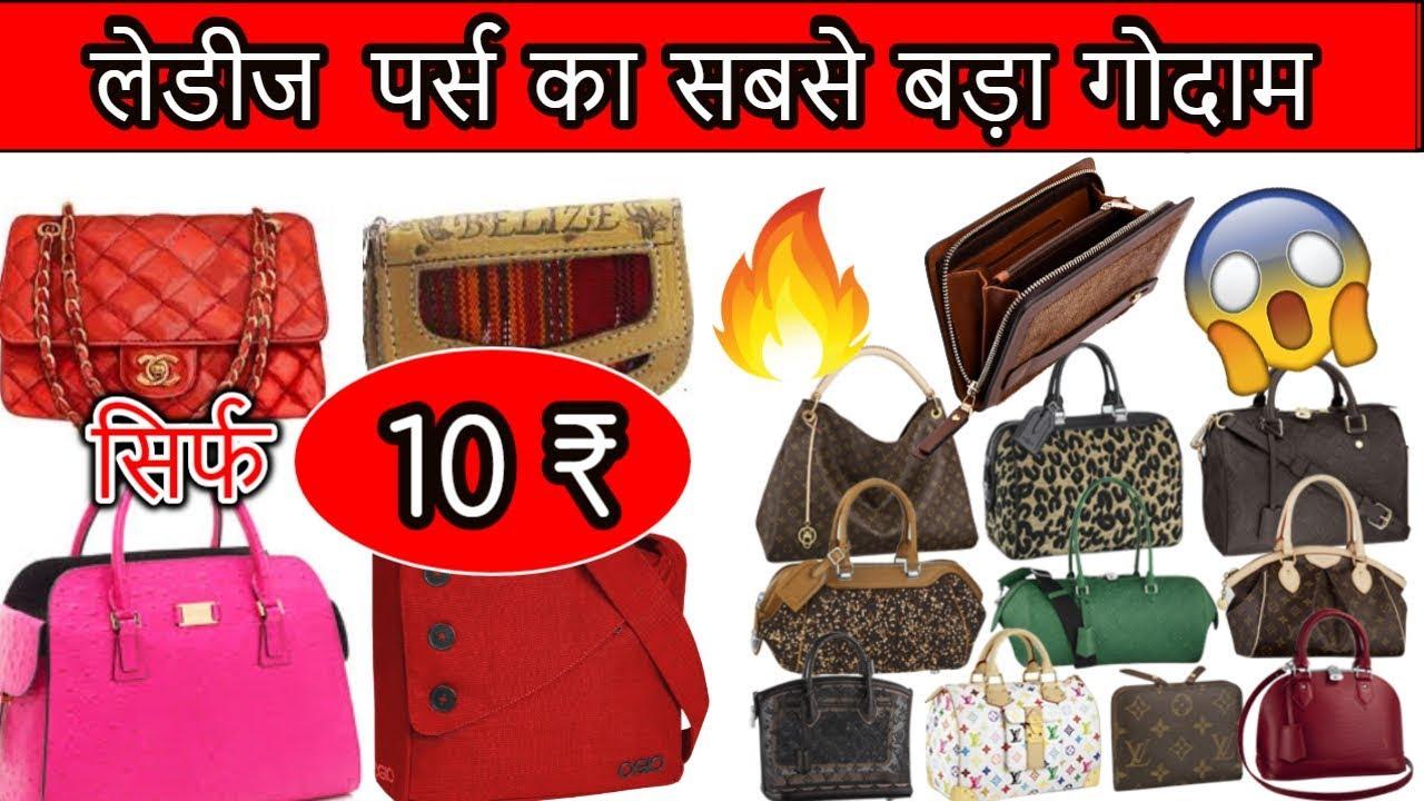 Las Purse Whole Market ल ड ज पर स क म र ट Sadar Bazar Delhi