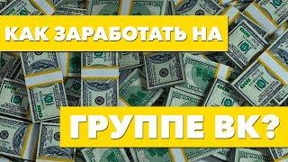 Долларовый миллионер Анатолий Шарий | Заработок ШАРИЯ с канала, сайта и группы ВК