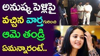 Anuskha Father Reacts On Her Marriage   Sweety Wedding   Devasena   Baahubali   Prabhas   Taja30
