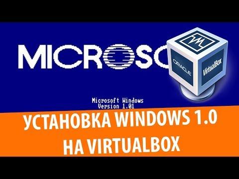 Установка Windows 1.0 на VirtualBox, или Последний день моего детства