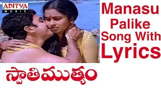 Swathi Mutyam Full Songs With Lyrics - Manasu Palike Song - Kamal Haasan, Radhika, Ilayaraja