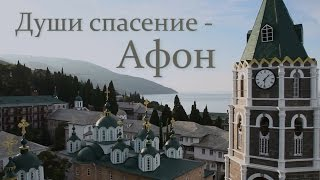 Души спасение - Афон