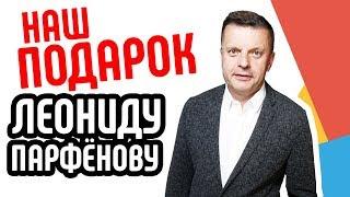 Уважаемый Леонид Парфёнов ‼ Вам подарок.🎁 Благодарные читатели и зрители приготовили Вам 🎁подарок