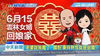 20190613中天新聞 光剪輯就花10小時! 韓粉自製615雲林宣傳片