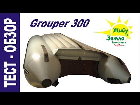 Выбор ПВХ лодки для 1-2 чел. Обзор лодки ГРУПЕР 300 НДНД.