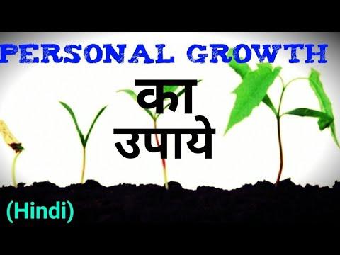 Personal Growth (Hindi)