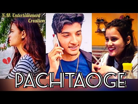 PACHTAOGE   Feat. Sadaat , Harshita & Riya   ❤️Pyar Ek Dhoka 🔥  S.M. Entertainment Creations.