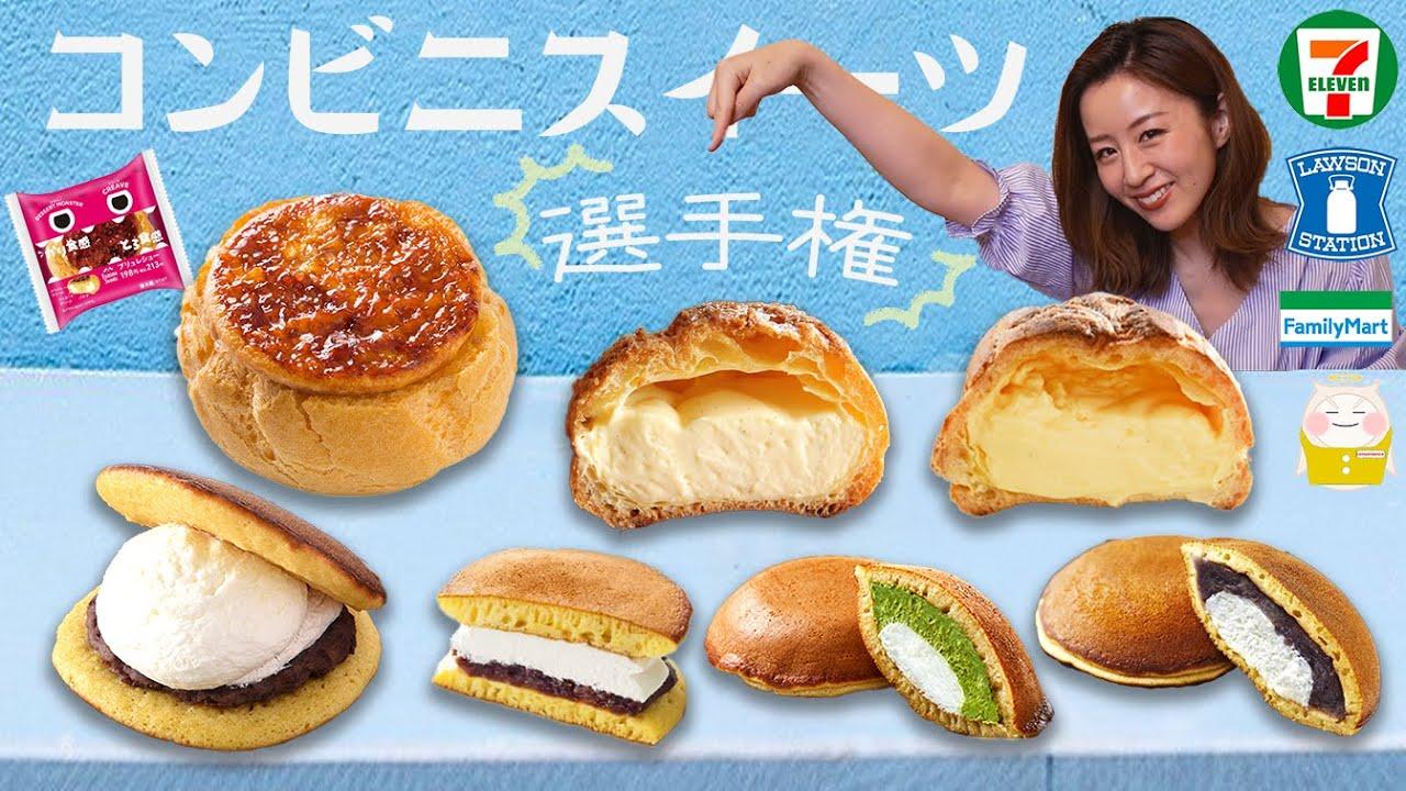 【コンビニ選手権】シュークリーム&どら焼き対決!!新商品とリニューアル商品🍴