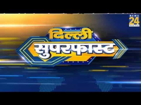 Delhi-Maharashtra Superfast News   19 June 2019  