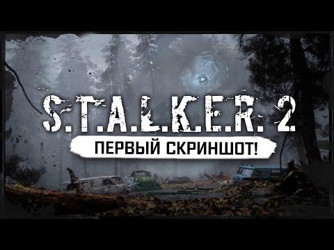 S.T.A.L.K.E.R. 2 - ПЕРВЫЙ ОФИЦИАЛЬНЫЙ СКРИНШОТ! 🔥