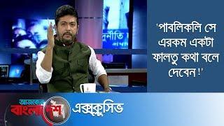 39       39  Ajker Bangladesh Exclusive