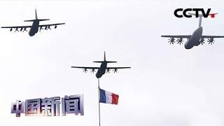 [中国新闻] 法国国庆节阅兵式展示新式武器装备 | CCTV中文国际