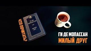 """Что почитать?#6 Ги Де Мопассан """"Милый Друг"""""""